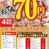 コンビニおでん2016秋 part2(2016/8/24)