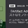 初のRPG!ALIENWAREZONEで俺のコラム「Steamジャケ買い1本勝負 第15回『Artifact Adventure 外伝』」が公開されたぜ!