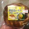 オイシス うまいもん関西 淡路島レモンクリームサンド  食べてみました