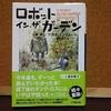 【読書】 「ロボット・イン・ザ・ガーデン」を読んでみた