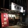 【今週のラーメン1803】 青梅街道 大勝軒 杉並 (東京・南阿佐ヶ谷) 野菜もり
