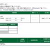 本日の株式トレード報告R2,03,17
