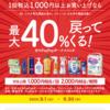 paypayで花王商品40%戻ってくるキャンペーン 利用してきました!