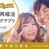 プロ野球 婚活 鳴尾浜 大阪 神戸