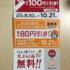 前代未聞のスペシャル定期券!!ガスト毎日100円引き!
