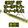 【STORM】ラトル入りジグヘッド付のシャッドテールワーム「360°GT サーチベイトウィードレス」発売!