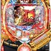 大都技研「CR ぱちんこ押忍!番長」の筐体&PV&ウェブサイト&情報
