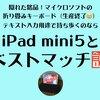 【理想のブログ執筆環境を求めて】マイクロソフトの折り畳みキーボード+iPad miniでいつでも文書作成!