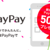 QRコード決済が可能な「PayPay」 今後はファミリーマートやタクシーなどでも利用可能に