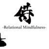 """関係性のマインドフルネス -Relational Mindfulness-、侍の悟り、そして""""Dignity2.0"""""""