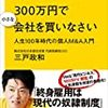 読書日記 サラリーマンは300万円で小さな会社を買いなさい 三戸政和著