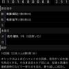7回一挙5得点で連敗ストップ!齋藤綱記プロ初勝利!