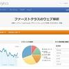 Google Analytics(グーグルアナティリス)を導入してみました!