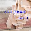 【J.S.B.決起集会 Part3】 ジェンガ対決ついに決着!敗者はあの人