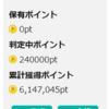 【うおおおお!!!】放置してたハピタスのポイントが!!!