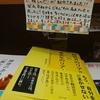 『障害者のリアル×東大生のリアル』読者インタビュー第1弾:書店員・木村麻美さん ~自分についてここまで掘れるのは羨ましい~