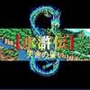 最高のゲーム、光栄の「水滸伝・天命の誓い」。