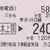町田から代々木上原→東京メトロ線240円区間 乗車券
