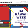 Aviosで予約した日本トランスオーシャン航空便の座席指定方法