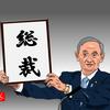 いつのまにか自民党総裁に就任する菅さんをエクセル画で描いてみた