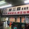 【台湾出張&観光記】台北で人気とされる名所にお一人様グルメツアーしてみました その2