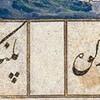 写本のナスタアリーク体を読む4 (「カユーマルス王」第10対句)
