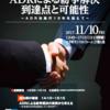 【半蔵門ビジネストーク】20171016 ADRによる紛争解決 到達点と可能性(シンポジウム)