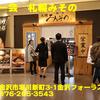一期一会札幌みその~2019年3月5杯目~