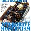 次のエフェクターブック「The EFFECTOR BOOK Vol.32」、まもなく!6/11発売です!今回はモダンオーバードライブ!