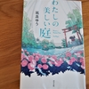凪良ゆう「わたしの美しい庭」のあらすじと感想