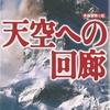 『天空への回廊』笹本稜平