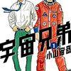 【¥0速報】Kindle無料多数!「夏☆電書」お仕事マンガ特集(7/6まで)【セール】