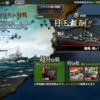 蒼焔の艦隊 〜総力戦:苛烈!第二次ソロモン海戦〜