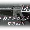 【CoD BOCW】「M16」使ってみた!おすすめアタッチメントも紹介!
