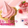 イチゴをそのまま食べているみたい?ミニストップ「あまおう苺ソフトクリーム」が美味しすぎる!