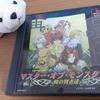 【ゲーム】マスター・オブ・モンスターズ -暁の賢者達-(PlayStation)っておいくらなの?【PS】
