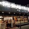 味噌ラーメン『田所商店』