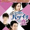 韓国ドラマ『ずる賢いバツイチの恋』見終わりました