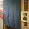 居酒屋 夕顔 / 札幌市中央区南3条西3丁目 プレイタウンふじ井ビル 4階