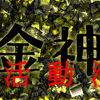金神動画27話の感想。 ゴールデンカムイ