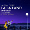 映画『ラ・ラ・ランド』 La La Land