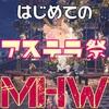 【MHW】アステラ祭開催!【開花の宴】