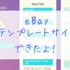 eBay (イーベイ)  テンプレートサイト作ったよ! - モバイルフレンドリー化・アクティブコンテンツ廃止・レスポンシブ完全対応 -