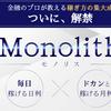 坂田弘樹 Monolith(モノリス)は詐欺!返金方法を徹底解説!!
