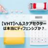 【VHT】ヘルスケアセクターは本当にディフェンシブか?