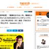 TBSラジオ 荻上チキのSS22(冒頭でミャンマー話少々)