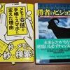 本2冊無料でプレゼント!(3421冊目)