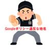【なんでも選手権】第1回Googleポリシー違反な地名選手権