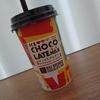 【おすすめ!】ローソン限定商品 マックスブレナー監修アイスチョコレートミルク