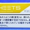 ヒーツ・バランスドイエロー(HEETS BALANCED YELLOW)をアイコス互換機、グローハイパープラス、プルームエス2.0で吸う